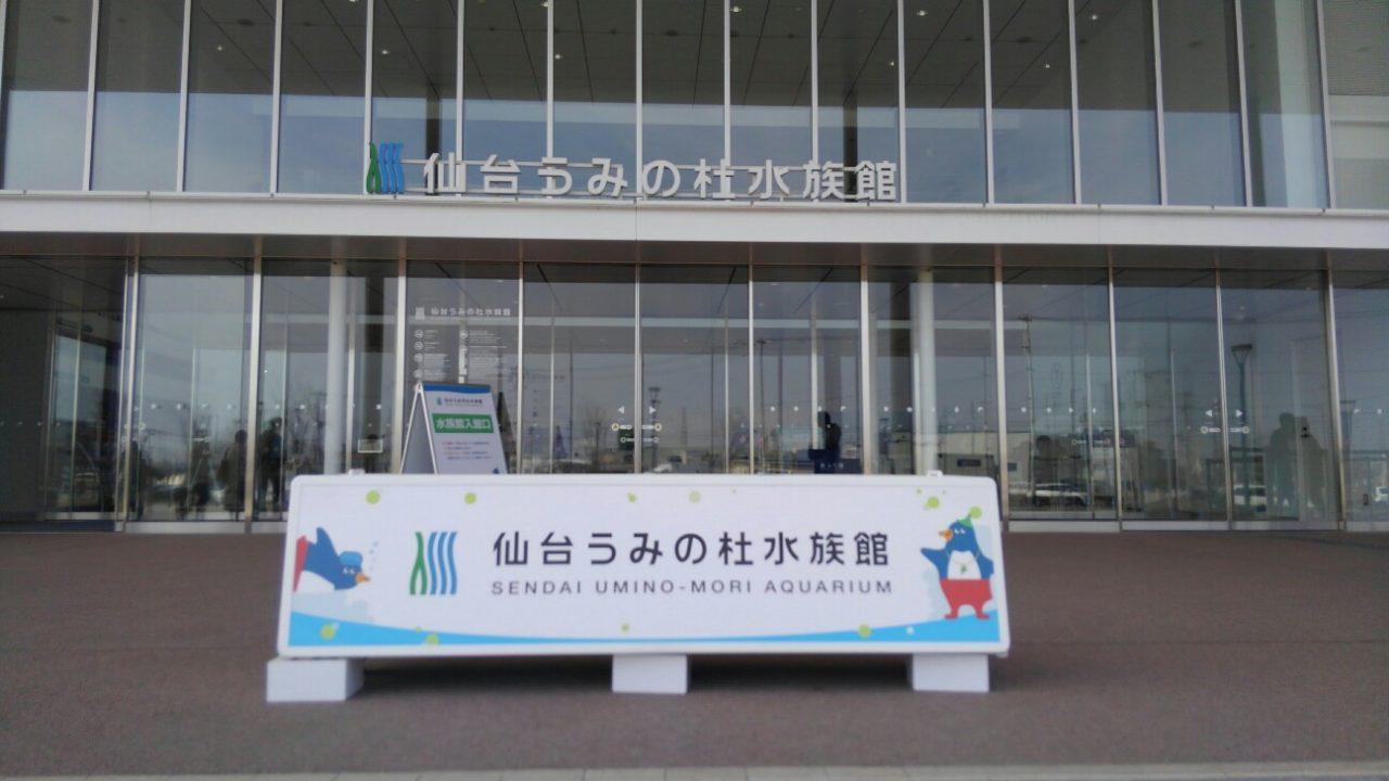 仙台のうみの杜水族館