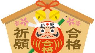 埼玉私立受験の代替テキスト