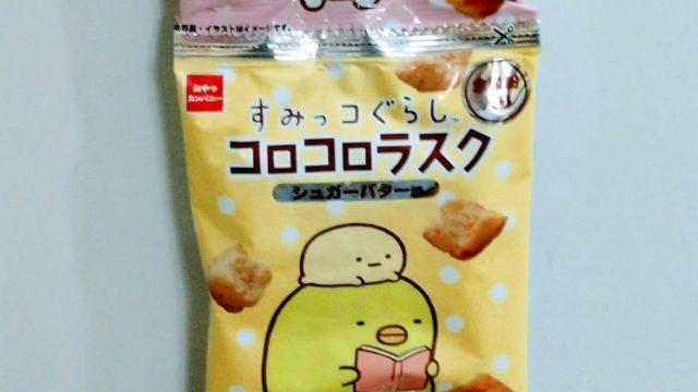 ダイソーの3連4連菓子