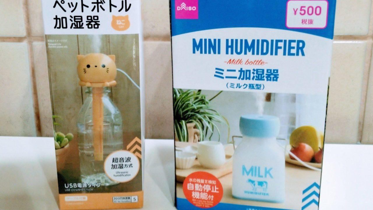 ダイソー加湿器、ミルク瓶とペットボトル。