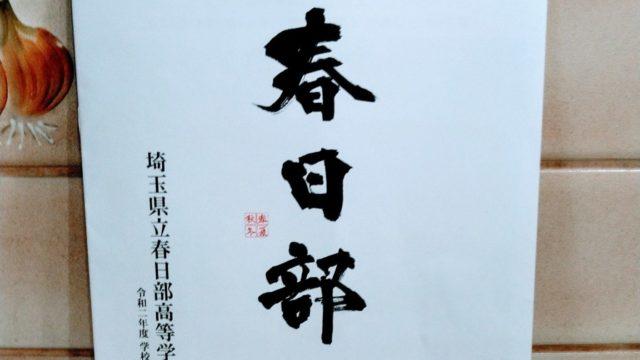 春日部高校の説明会