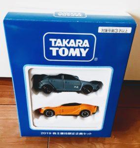 タカラトミー株主優待のトミカ