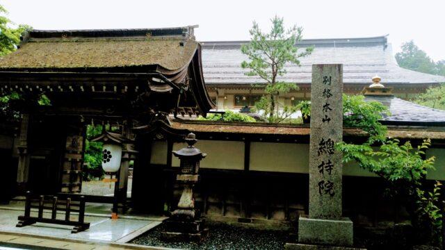 高野山の宿坊、総持院