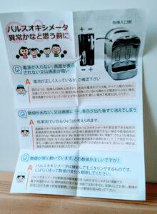 パルスオキシメーターの説明書