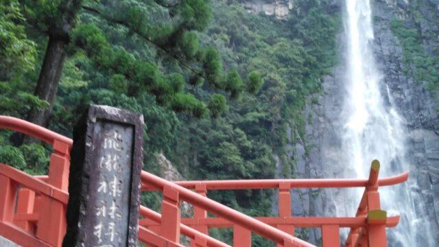 那智の滝の飛瀧神社