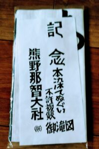 熊野那智大社の手ぬぐい